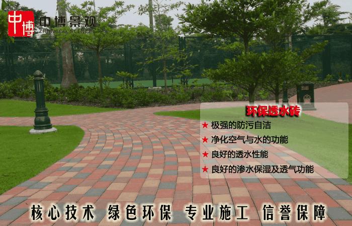 材料6 环保透水砖.png