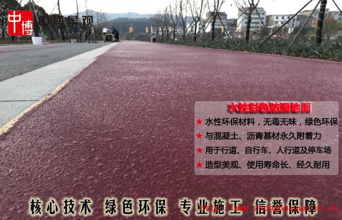 材料4 水性彩色防滑地面.jpg
